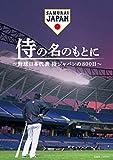 【メーカー特典あり】侍の名のもとに~野球日本代表 侍ジャパンの800日~ スペシャルボックス(ミニポスター付) [Blu-ray]