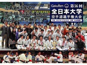 第56回全日本大学空手道選手権大会[DVD]...