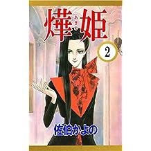 あき姫 2巻