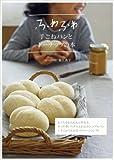 ふわふわ手ごねパンとドーナッツの本 画像