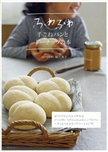 ふわふわ手ごねパンとドーナッツの本