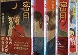 密月(中村真理子) コミック 1-5巻セット (Be・Loveコミックス)