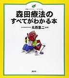 森田療法のすべてがわかる本 (健康ライブラリーイラスト版)