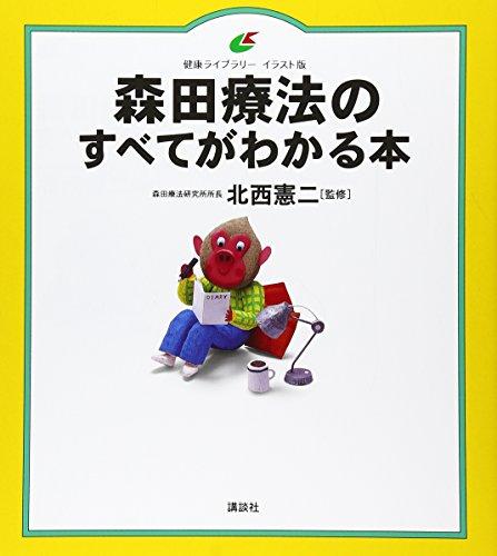 森田療法のすべてがわかる本 (健康ライブラリーイラスト版)の詳細を見る