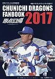 中日ドラゴンズファンブック2017