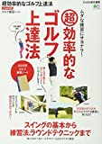 超効率的なゴルフ上達法 (エイムック 3658)