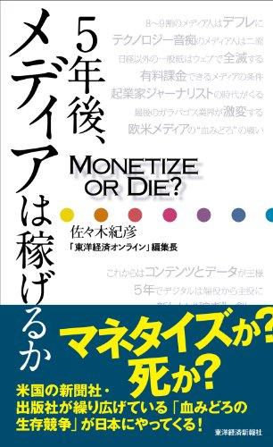 5年後、メディアは稼げるか―Monetize or Die ?の詳細を見る