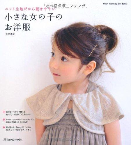 小さな女の子のお洋服 (Heart Warming Life Series)
