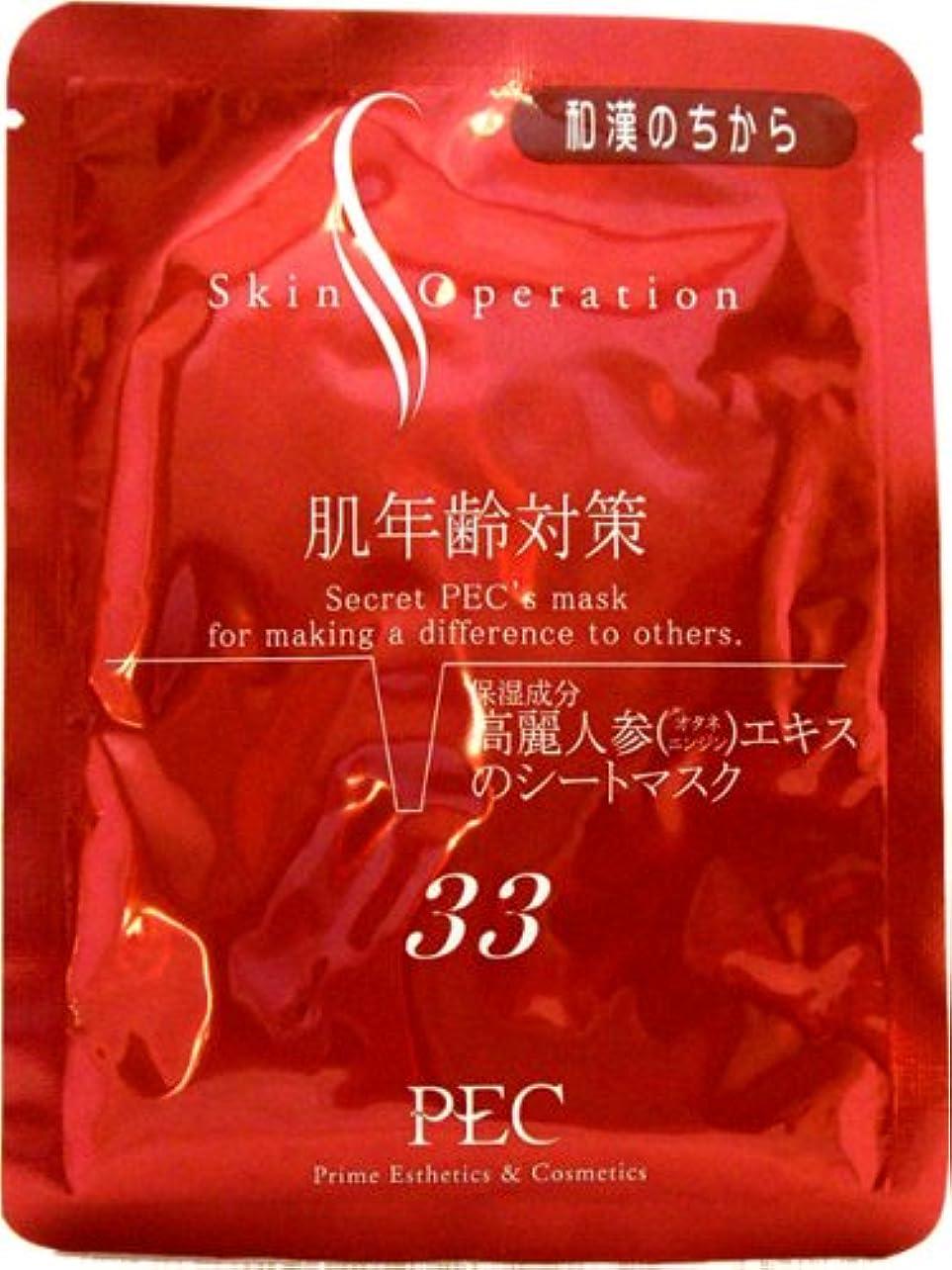 マットレス富思いやりのあるスキンオペレーション マスク33 肌年齢対策 高麗人参エキスのシートマスク 1枚入り/美容液(25ml)