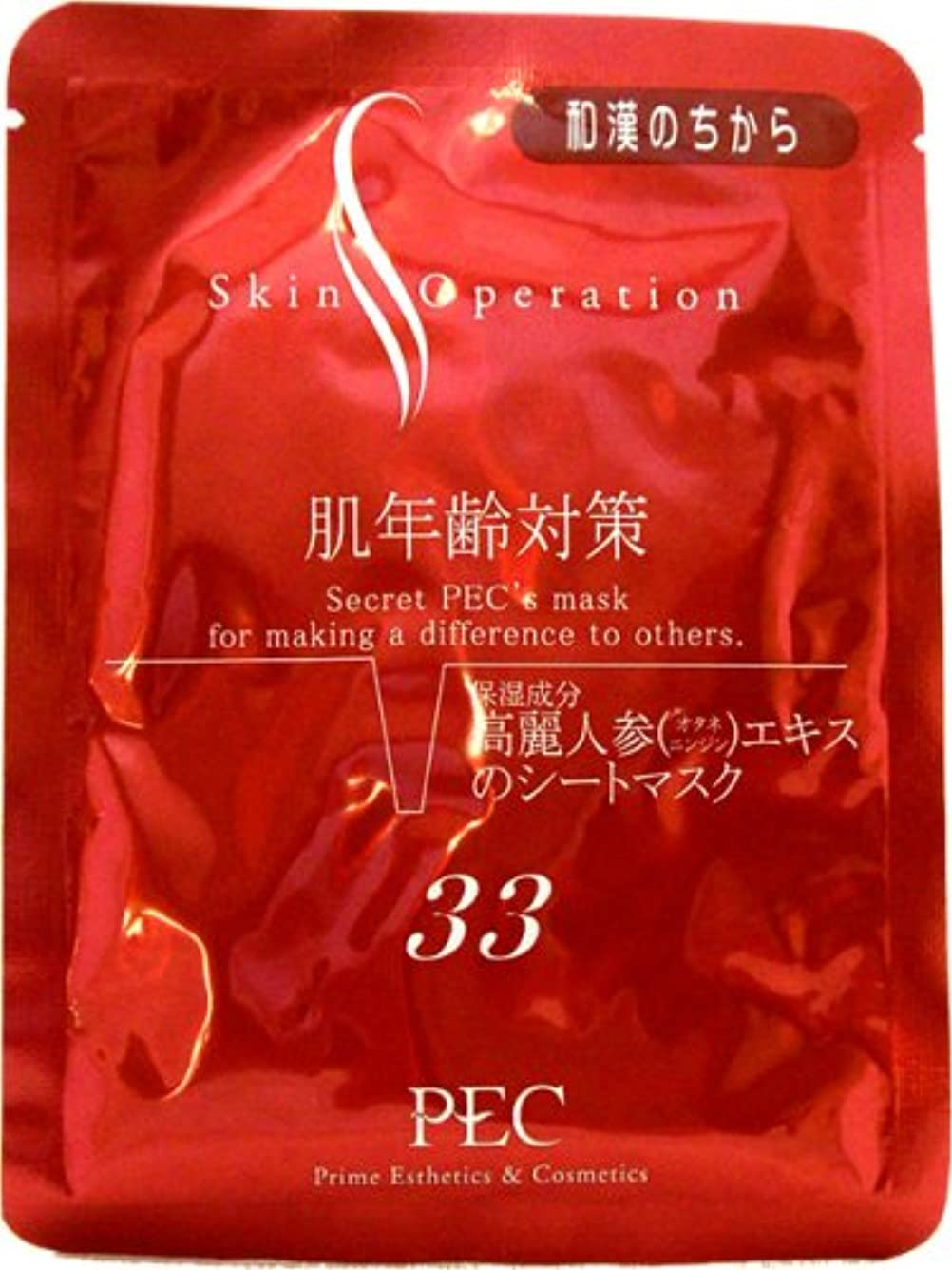 減少親カイウススキンオペレーション マスク33 肌年齢対策 高麗人参エキスのシートマスク 1枚入り/美容液(25ml)