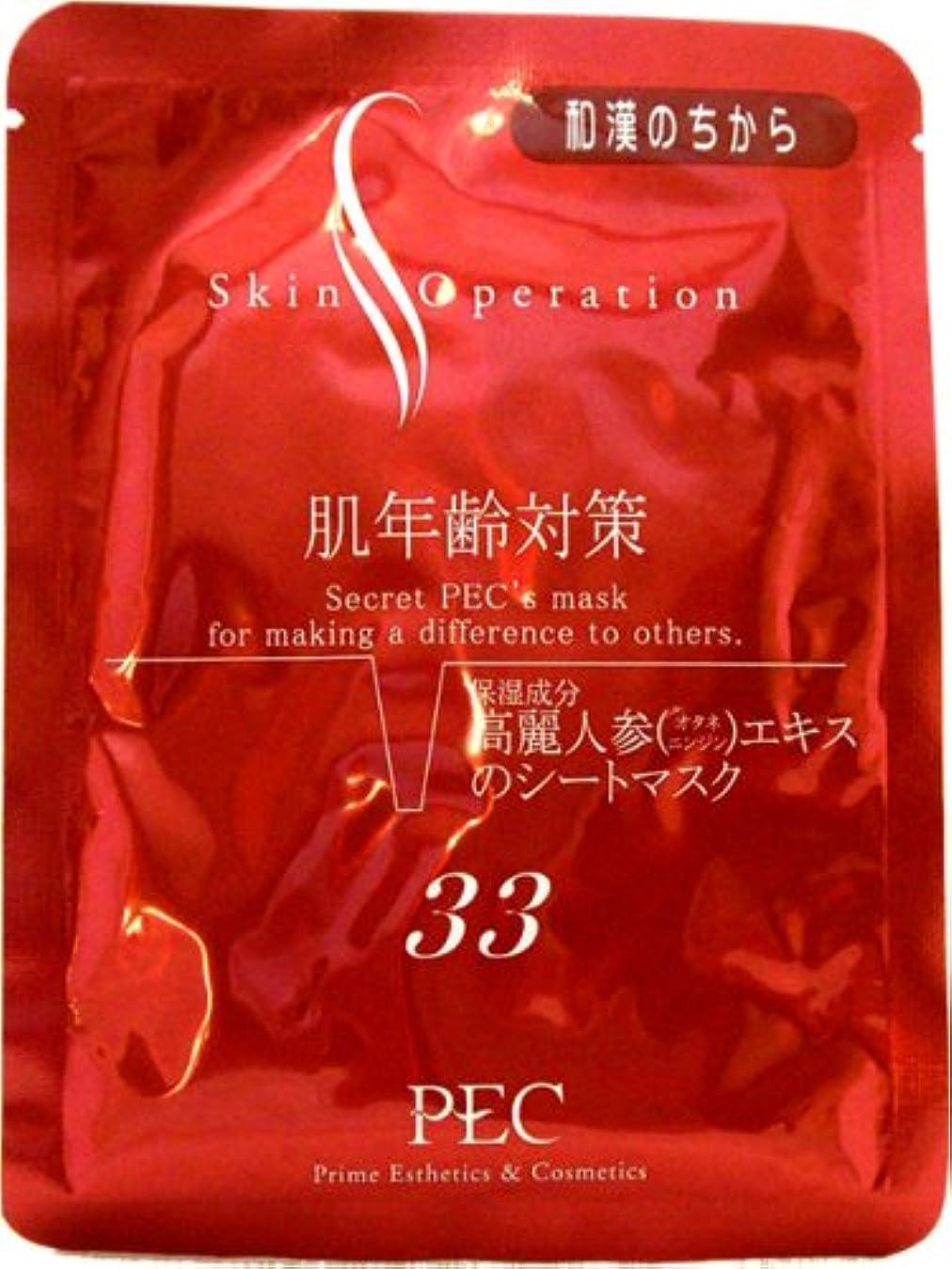 下着不良品機械的スキンオペレーション マスク33 肌年齢対策 高麗人参エキスのシートマスク 1枚入り/美容液(25ml)