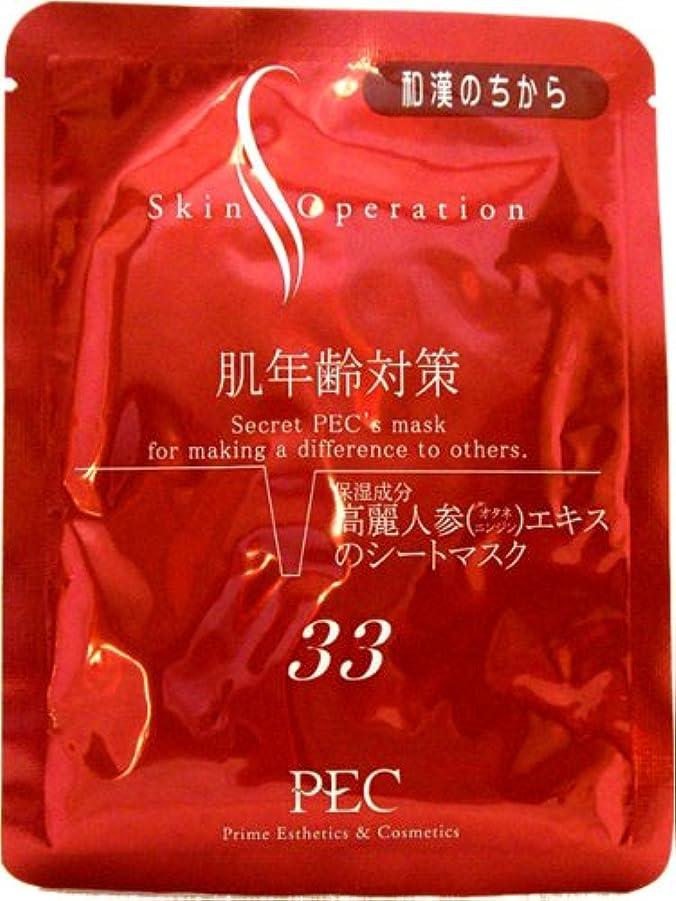 残忍な頬ラテンスキンオペレーション マスク33 肌年齢対策 高麗人参エキスのシートマスク 1枚入り/美容液(25ml)