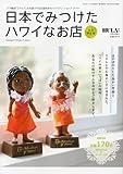 HULA Lea (フラレア)増刊 日本でみつけたハワイなお店 2010年 06月号 [雑誌]