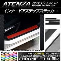 AP インナードアステップステッカー クローム調 マツダ アテンザセダン/ワゴン GJ系 前期/後期 ローズゴールド AP-CRM1683-RGD 入数:1セット(4枚)