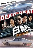 白熱 デッドヒート [DVD]