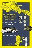 真夜中の閃光 (ハヤカワ文庫NV)