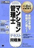 不動産教科書 マンション管理士テキスト&問題集 2012年版