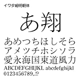 イワタ細明朝体 TrueType Font for Windows [ダウンロード]