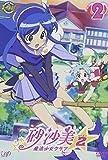 砂沙美☆魔法少女クラブ シーズン2 2(通常版) [DVD]