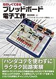 東京電機大学出版局 ブレッドボード書籍たのしくできるブレッドボード電子工作