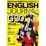 [音声DL付]ENGLISH JOURNAL (イングリッシュジャーナル) 2019年7月号 ~英語学習・英語リスニングのための月刊誌 [雑誌]