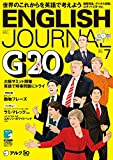 CD付 ENGLISH JOURNAL (イングリッシュジャーナル) 2019年7月号