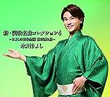 新・演歌名曲コレクション4-きよしの日本全国 歌の渡り鳥-【Aタイプ(限定盤)】(CD+DVD)