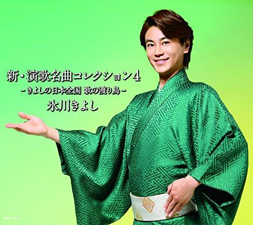 新・演歌名曲コレクション4-きよしの日本全国 歌の渡り鳥-【Aタイプ(限定盤)】(CD+DVD)の詳細を見る