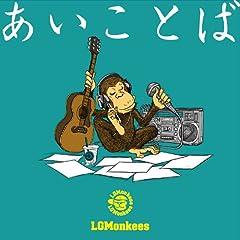 LGMonkees「赤い実ハジケタ恋空の下」のジャケット画像