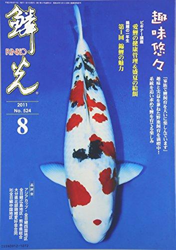 鱗光 2011ー8―錦鯉の専門誌 趣味悠々「家族で鯉飼育を大いに楽しんでいます」