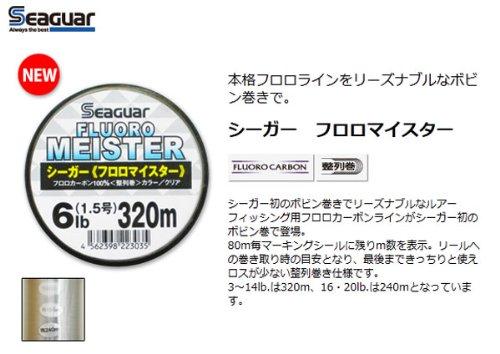 シーガー(SEAGUAR) フロロマイスター 320m 8~12lb
