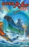 空中軍艦大和1944 (AXIS LABEL)