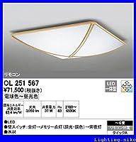 オーデリック シーリングライト OL251567