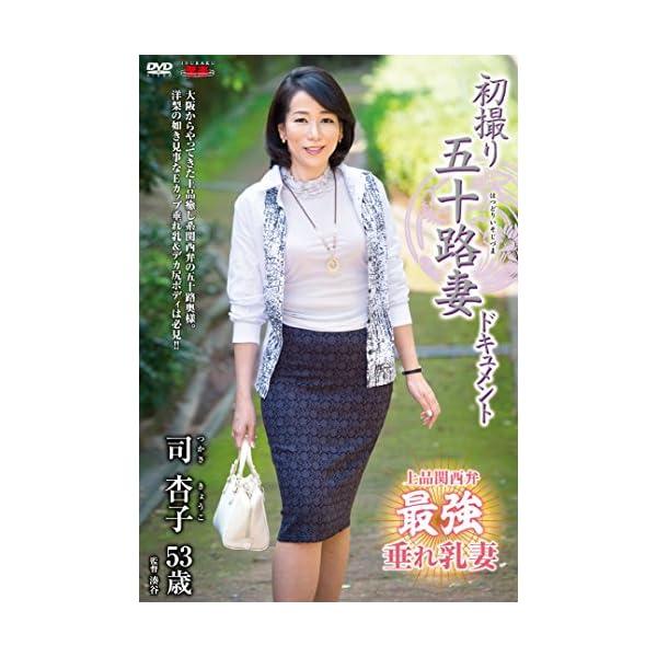 初撮り五十路妻ドキュメント 司 杏子 センタービ...の商品画像