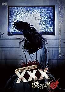 呪われた心霊動画 XXX 傑作選3 [DVD]