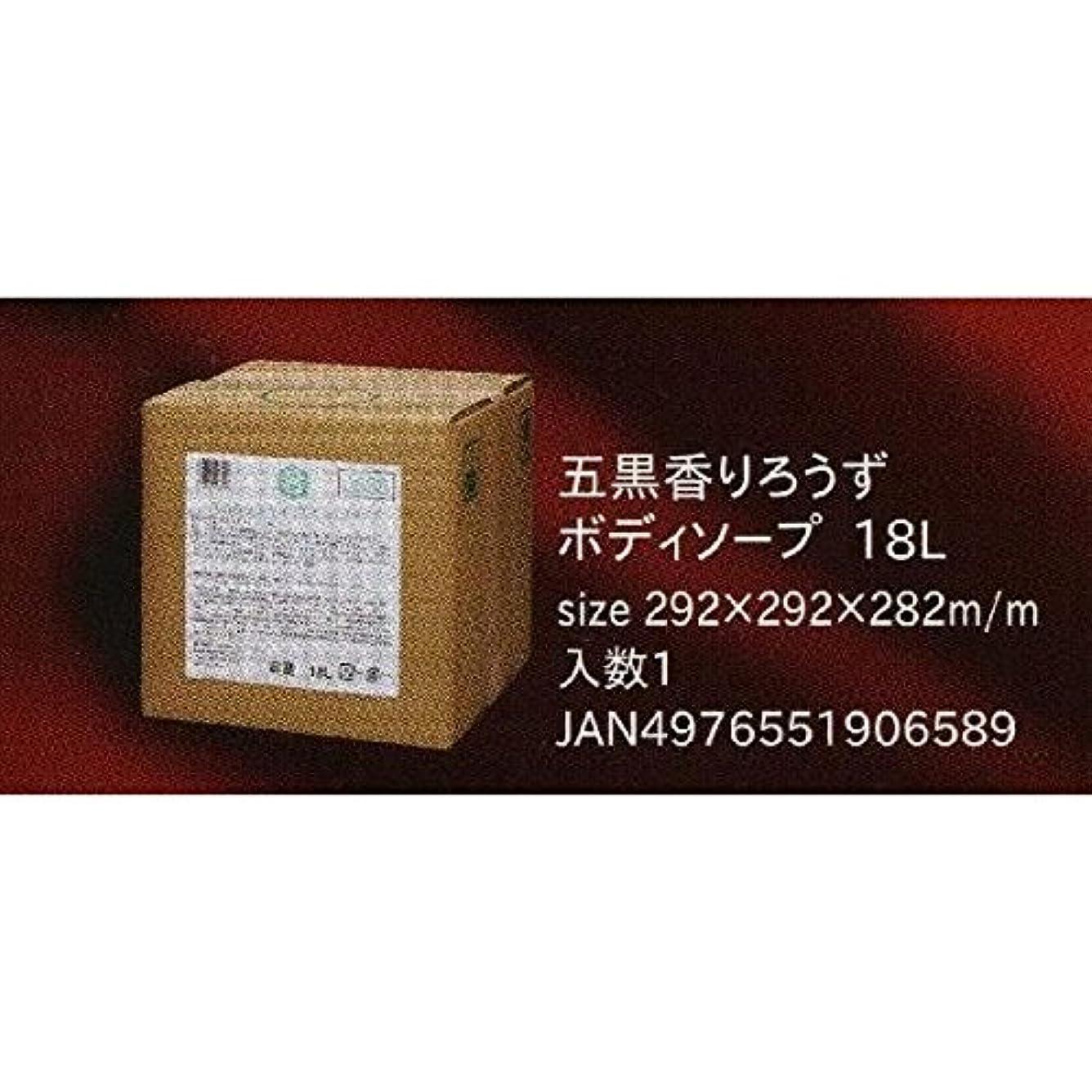 パンテクスチャー導入する五黒香りろうず ボディソープ / 18L 1個