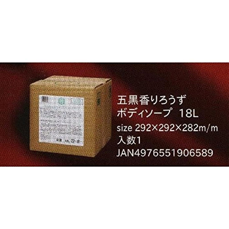 五黒香りろうず ボディソープ / 18L 1個