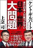 ケント・ギルバート (著), 上念司 (著)(4)新品: ¥ 1,166ポイント:11pt (1%)