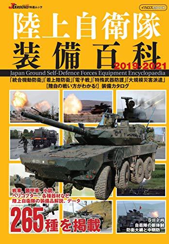 陸上自衛隊装備百科2019-2021 (JGround特選ムック)