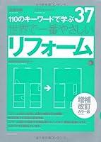 世界で一番やさしいリフォーム 増補改訂カラー版 (エクスナレッジムック 世界で一番やさしい建築シリーズ 37)