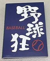 部活魂 BUKATSU DAMASHII パタパタメモ帳 野球狂 ネイビー 6576
