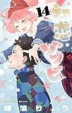 初恋ゾンビ(14) (少年サンデーコミックス)