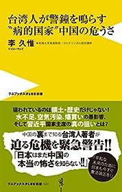 """台湾人が警鐘を鳴らす""""病的国家"""