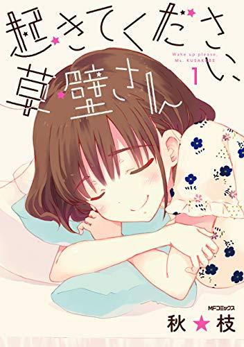 [秋★枝] 龍盤七朝 起きてください、草壁さん 第01巻