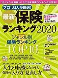 最新保険ランキング2020 (角川SSCムック)