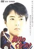 満月のくちづけ[DVD]