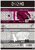 十二大戦 迂々真/必爺 ICカードステッカーセット 4 2種セット、各種1枚