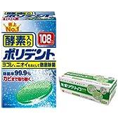 【Amazon.co.jp限定】酵素入り ポリデント 108錠 (ポリグリップ付き)