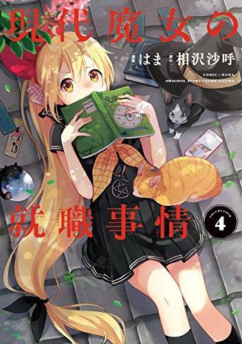 現代魔女の就職事情 (4) (電撃コミックスNEXT)の詳細を見る