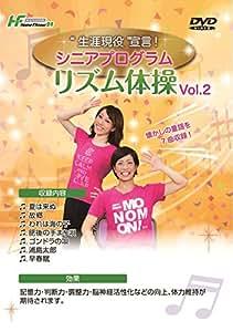 YUKIKO シニアプログラムリズム体操Vol.2